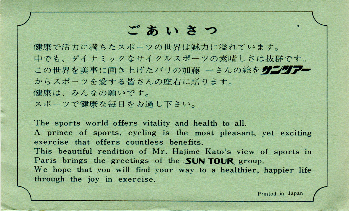 ... Greetings from the Sun Tour group